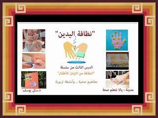يالا نتعلم صحة كورس النظافة من الأيمان للأطفال نظافة اليدين Blog Posts Blog Frame
