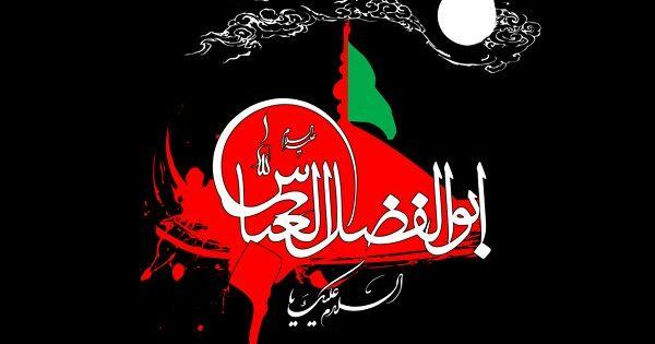 یا ابوالفضل العباس Calligraphy Wallpaper Butterfly Wallpaper Islamic Wallpaper