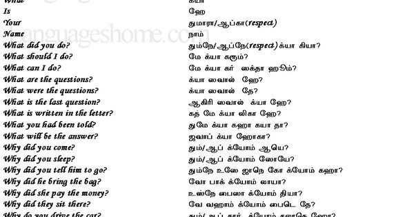 how to learn hindi through tamil pdf
