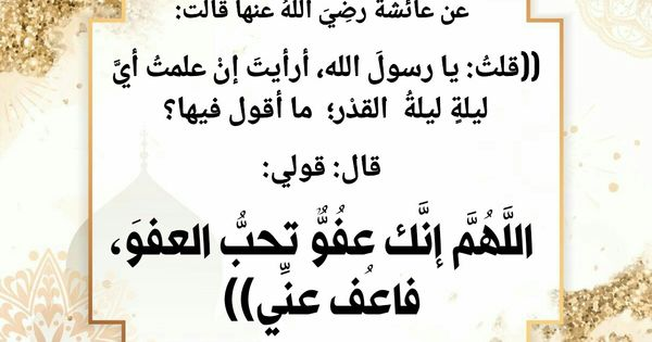 ليلة القدر اللهم إنك عفو تحب العفو فاعف عني Instagram Instagram Photo Photo And Video