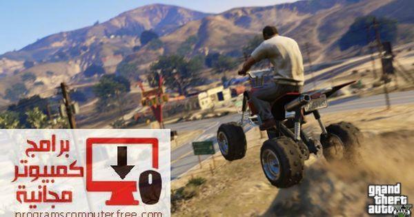 تحميل لعبة قراند 5 كلمات سر جراند 5 تحميل قراند سعودي كاملة مجانا موسوعة البرامج Grand Theft Auto Game Gta V Gta