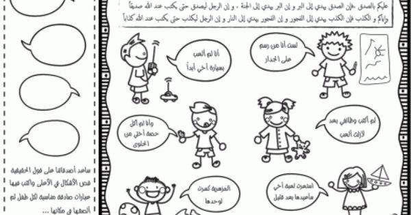 أوصاني حبيبي الصدق رياض الجنة Learn Arabic Alphabet Islam For Kids Teach Arabic