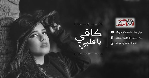 كلمات اغنية كافي يا قلبي ميار جمال Movie Posters Incoming Call Screenshot Movies