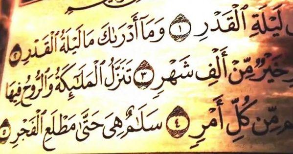 ادعية ليلة القدر مكتوبة 2016 جاهزة للقراءة دعاء ليلة القدر مكتوب دكان نيوز Arabic Calligraphy Ramadan Calligraphy