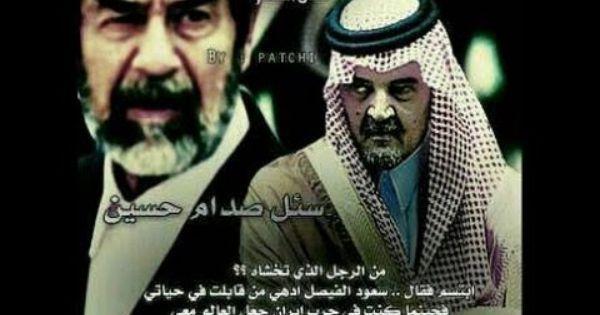 سعود الفيصل وصدام حسين King Faisal Famous Fictional Characters