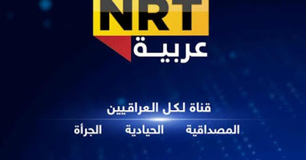 Nrt عربية على النايل سات 2017 With Images Danger Sign Channel