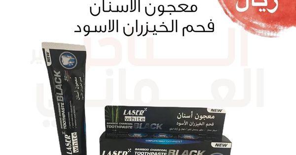 للاستفسار والحجز 97779650 جمال ميكب مكياج العناية بالبشرة عود بخور عطور تخفيض رخيص كمام عرس عماني عمان ادراج خل Black And White Toothpaste Laser