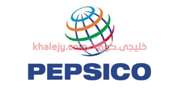 وظائف لحملة الدبلوم أعلنت شركة بيبسيكو العالمية وهي شركة أمريكية عبر موقعها الإلكتروني عن توفر وظيفة لحملة شهادة الدبلوم والبكالوريوس