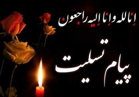 متن تسلیت برای چهلمین روز درگذشت Flower Background Wallpaper Flower Backgrounds Persian Calligraphy