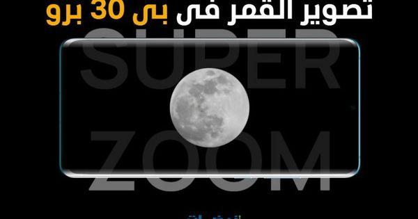 هاتف هواوي بي 30 برو يظهر لك صورا غير حقيقية عند تصوير القمر Super