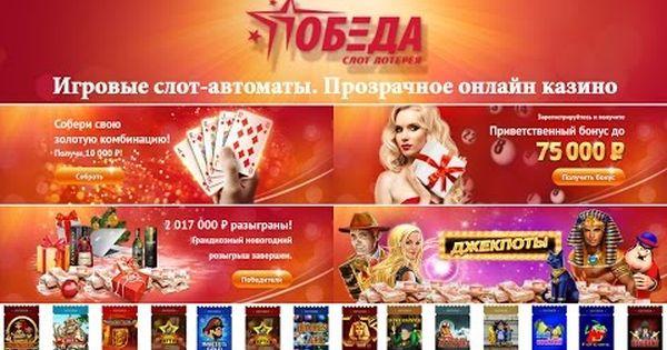 Победа игровые автоматы фото онлайн казино финляндия