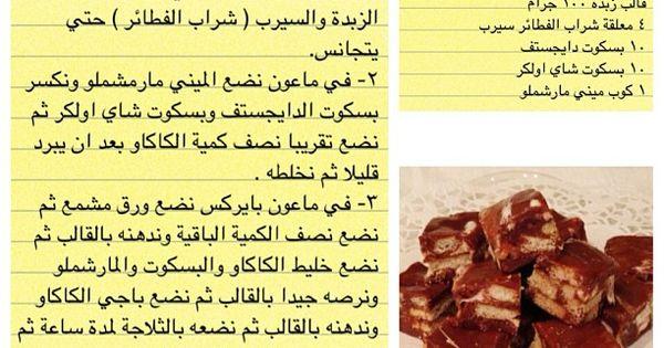 Hanan On Instagram وصفة الروكي رود العجيبة Instagram Posts Rocky Road Desserts