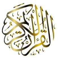 القرآن الكريم مكتوب بالرسم العثماني الحمد لله رب العالمين و الصلاة و السلام على النبي الأمين و على آله وصحبه اجمعين أما بعد فقد Learn Quran Quran Eid Crafts