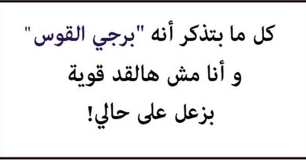 كل ما بتذكر أنه برجي هو القوس وأنا مش هالقد قوية بزعل على حالي Arabic Words Word Art Words