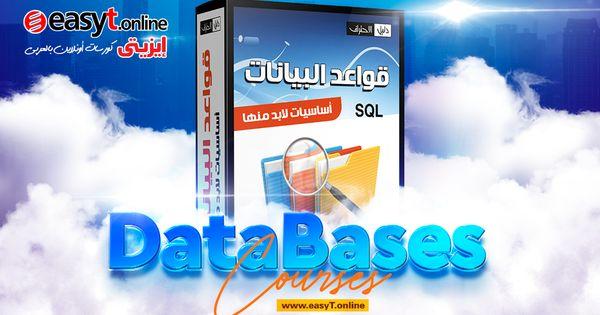 تعلم أساسيات التعامل مع قواعد البيانات مع التطبيق على لغة الاستعلامات Sql Sql Online Fundamental