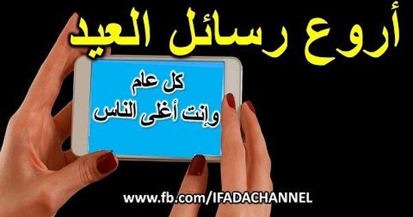 اجمل 40 رسالة تهنئة بالعيد مسجات بكلمات راقية بمناسبة العيد عيدكم مبارك سعيد كل عام وأنتم بخير Tablet Playbill