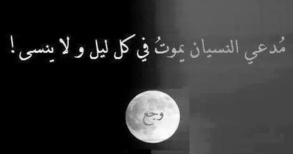 صور عن النسيان معبرة عن الحزن موقع حصري Arabic Quotes Quotes Words
