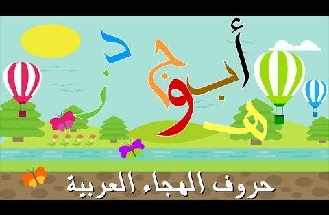 تعليم حروف الهجاء العربية للأطفال تعلم الأبجدية العربية Learn Arabic Alphabet تعليم الاطفال Learn Arabic Online Arabic Alphabet For Kids Learning Arabic
