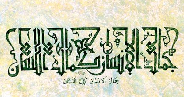 Kufic Calligraphy Kufi Was The Dominant Priestly Script In Early Times It Was Created After The Establishment Of The Two Muslim Cities Of Hat Sanati Sanat
