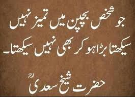 Urdu Quotes On Trust Urdu Quotes Trust Quotes Urdu Words