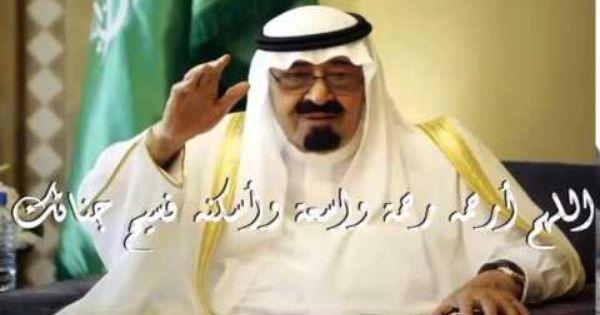 اللهم أرحم الملك عبدالله رحمة واسعة وأسكنه فسيح جناتك Youtube Music Death