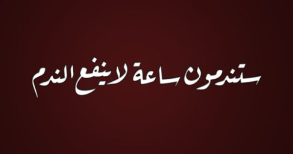 Nihad Nadam ستندمون ساعة لا ينفع الندم Best Quotes Verse Quotes Favorite Quotes