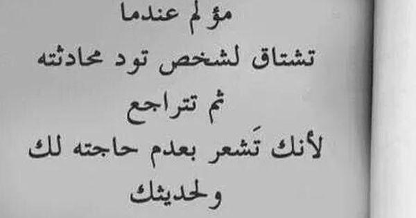مؤلم عندما تشتاق لشخص وتريد ان تحادثه ولكن بعدها تتراجع Arabic Quotes Words Quotes Some Words