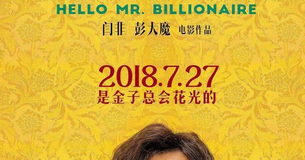 Hello Mr Billionaire 2018 A Pathetic Minor League Soccer Goalkeeper Was Given A Task To Spend 1 Billion In Th Comedy Films Free Hd Movies Online Hd Movies