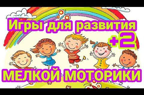 Igry Dlya Razvitiya Melkoj Motoriki Razvivayushie Igry Dlya Detej 2 3 Let Youtube V 2020 G Deti Razvivayushie Igry Igry