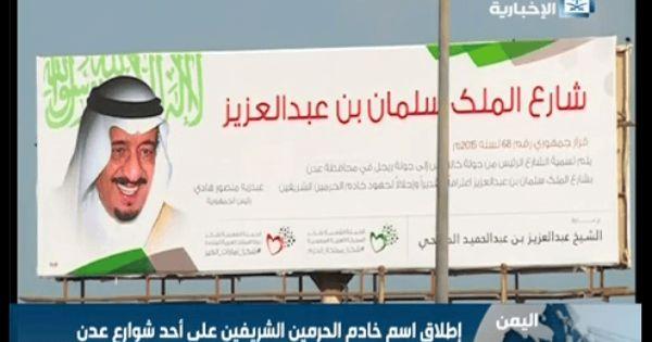 شاهد إطلاق اسم خادم الحرمين الشريفين على أحد شوارع عدن Movie Posters Pals Movies