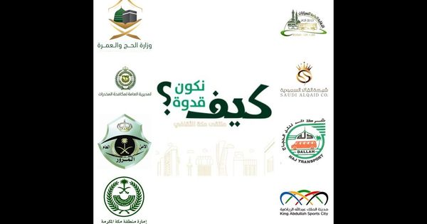 جانب من إستعدادات بعض الجهات المشاركة في قافلة ملتقى مكة الثقافي بمشروع La Kings