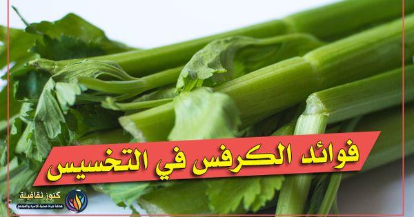 ما هي فوائد الكرفس وأهميتها في التخسيس Eating Raw Celery Eat