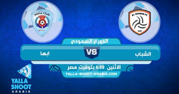 سيتم اضافة الفيديو قبل انطلاق المباراة مباشرة فانتظرونا يسعى نادي الشباب لتحقيق الانتصار اليوم وحصد الثلاث نقاط من أجل السيطرة عل Abha Pandora Screenshot