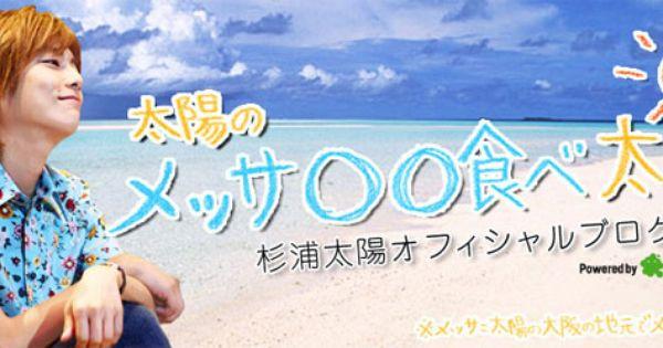 太陽 オフィシャル ブログ 杉浦