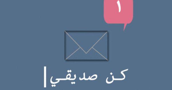 كن صديقي Arabic Quotes Words Greetings