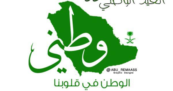 بوستات اليوم الوطني السعودي 85 منشورات اليوم الوطني Ksa
