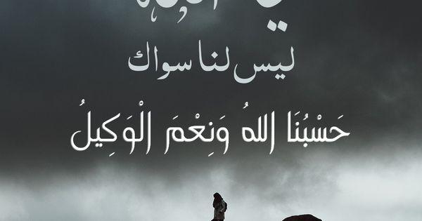 ياربي ضاقت بنا الدنيا ليس لنا سواك Quran Passion Poster