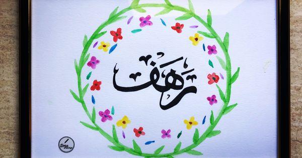Rahaf رهف Mandala Watercolor Adra