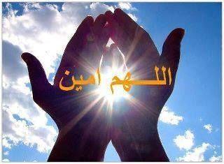 صور مكتوب عليها اللهم آمين 2014 صور امين 2015 صور عبارات اللهم امين 2015 Good Morning Images Morning Images Allah Islam