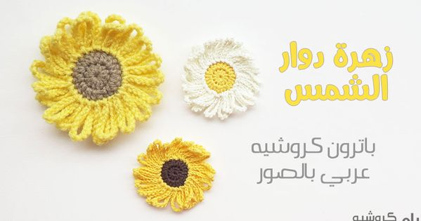 باترون كروشيه زهرة دوار الشمس رام كروشيه Crochet Sunflower Crochet Plant Crochet Flower Patterns