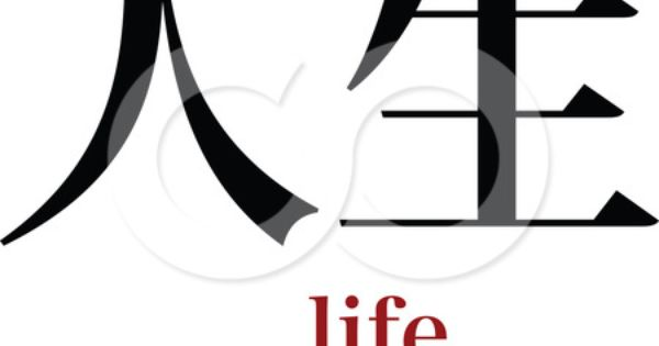 chinese symbol meaning quotlifequot chinese symbols