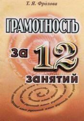 Gramotnost Za 12 Zanyatij Russkij Yazyk Frolova T Ya Uchebnik Yazyk Zabavnaya Matematika