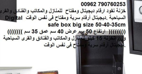 خزنة نقود ارقام سرية مفتاح خزنة ارقام ديجيتال ومفتاح حجم كبير 50 سم Safe Box Big Size