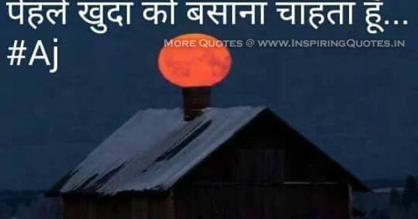Inspirational Thoughts In Hindi Motivational Quotes Pictures Wallpapers Quotes In Hindi