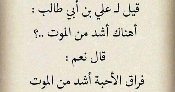 فقد الأحبة غربة الإمام علي بن أبي طالب عليه السلام Imam Ali Quotes Ali Quotes Imam Ali