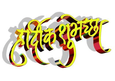 Marathi Text Hardik Shubhechha Freebek Birthday Background Images Png Text Birthday Banner Background