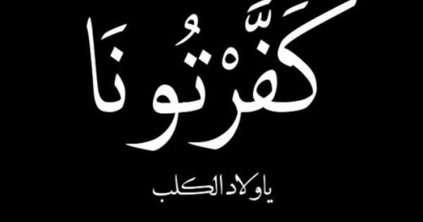 Http 25 Media Tumblr Com Tumblr Melskufxwl1r5626no2 500 Jpg Calligraphy Quotes Love Funny Quotes For Instagram Funny Arabic Quotes