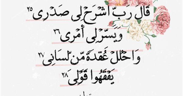 Islamic Art And Quotes Quran Islamic Quotes Islamic Love Quotes