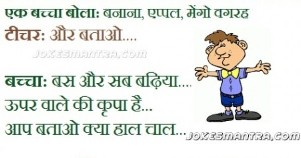 Kids hindi Jokes collection. You'll certainly Love this ...