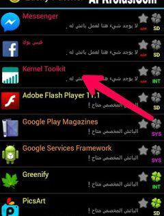 شرح لوكي باتشر 2017 للاندرويد Lucky Google Play Player 1